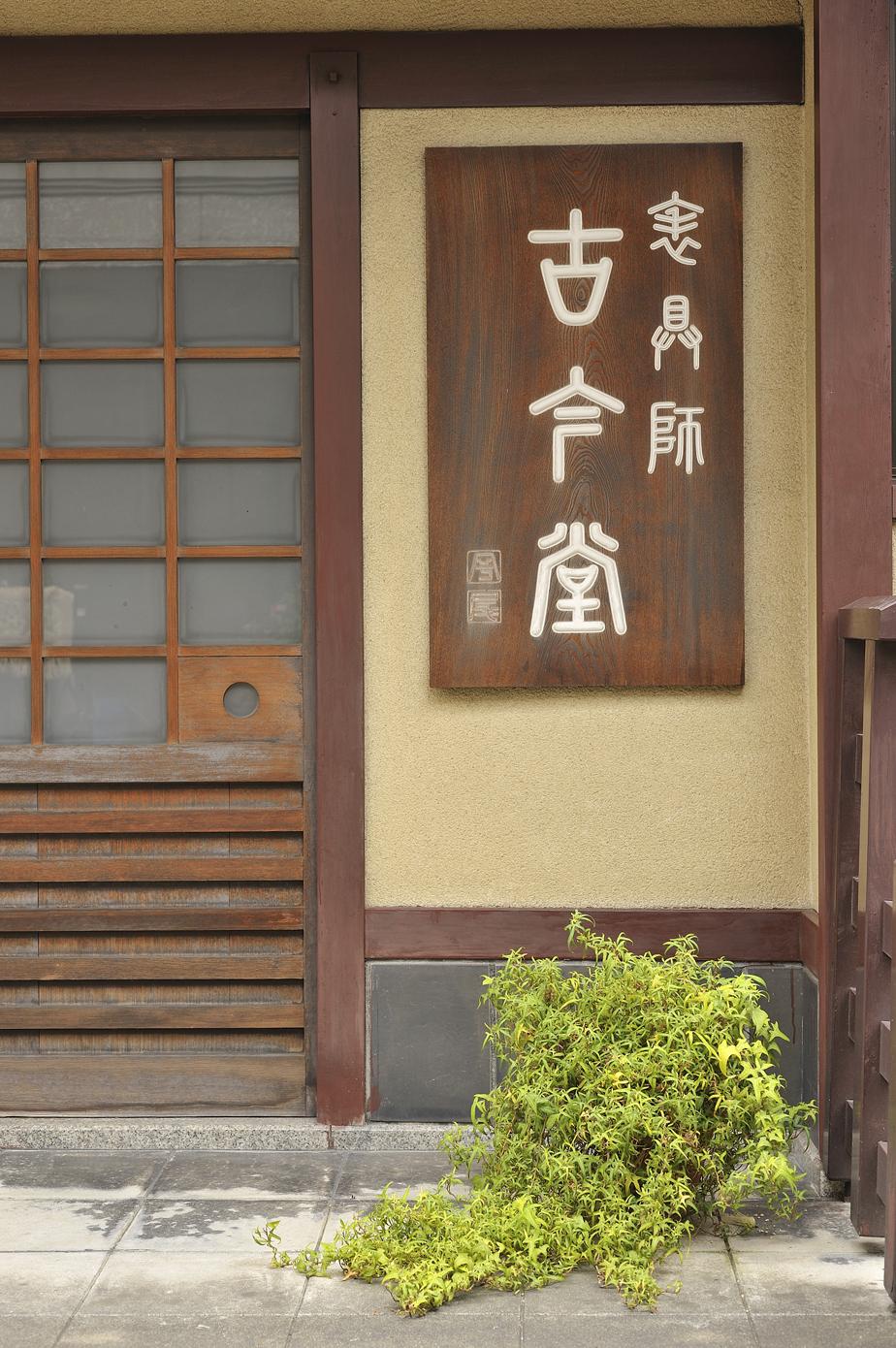 Mr Imao's workshop